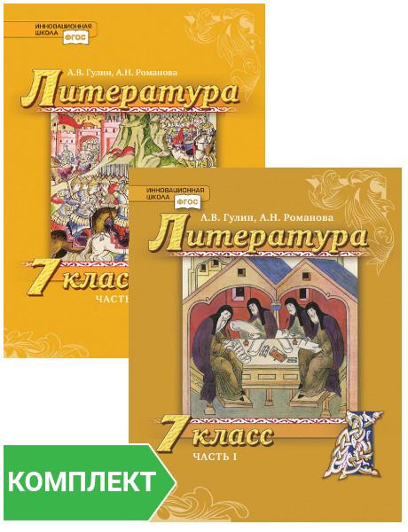 Литература. 7класс: учебник дляобщеобразовательных организаций. Комплект. Части 1-2