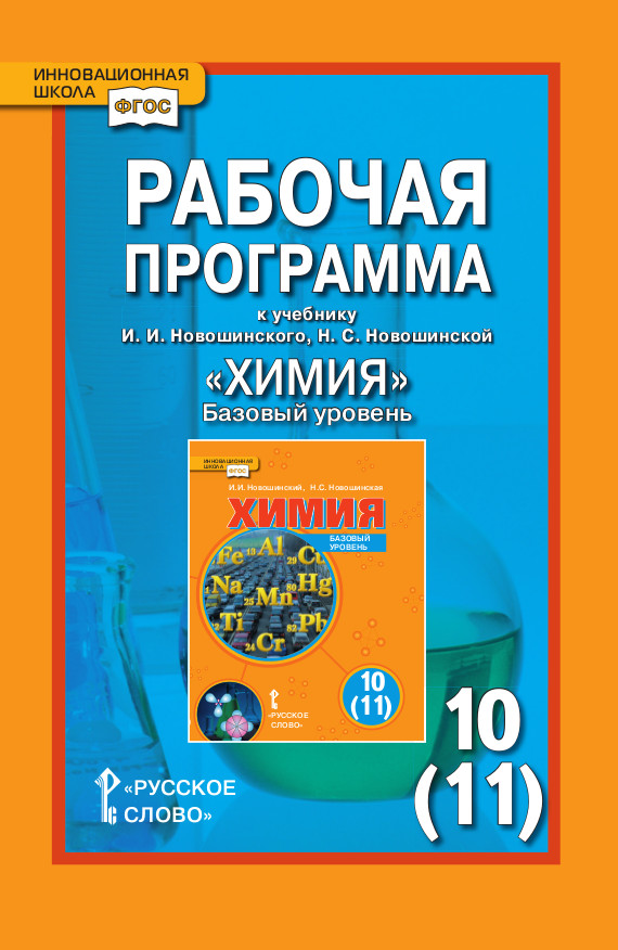 Новошинский Химия 10 Класс Профильный Уровень Решебник Скачать