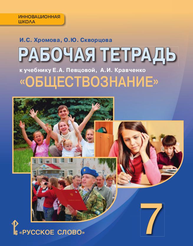 Доклад по обществознанию 7 класс к учебнику а.и.кравченко