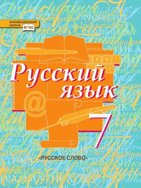 РУССКИЙ ЯЗЫК 7 КЛАСС БЫСТРОВА УЧЕБНИК