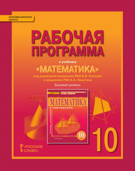 Программа для математического анализа