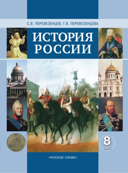 скачать учебник история россии 8 класс перевезенцев бесплатно