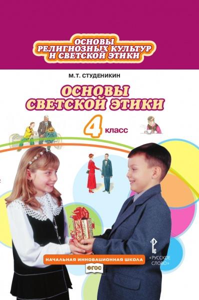 УЧЕБНИК ОСНОВЫ СВЕТСКОЙ ЭТИКИ 4 КЛАСС М.Т СТУДЕНИКИН