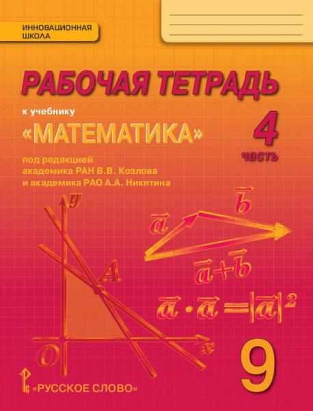 Учреждений общеобразовательных математика решебник для